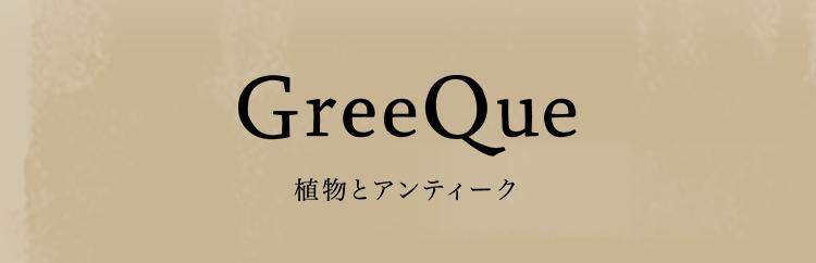 GreeQue 植物とアンティーク。