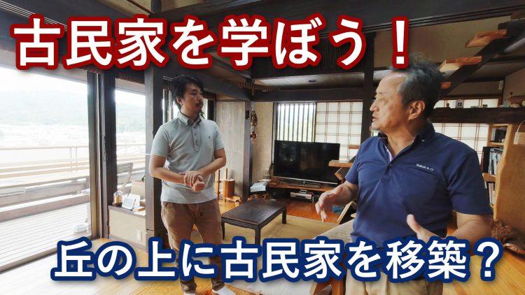 丘の上に古民家を移築した坂井さんのお家にお邪魔しました