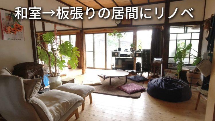 和室を板張りの居間にリノベーション