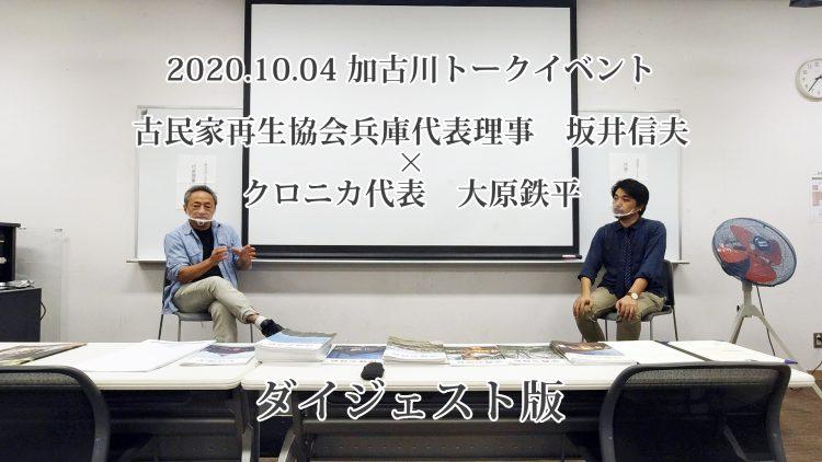 2020.10.04 加古川トークイベント ダイジェスト版