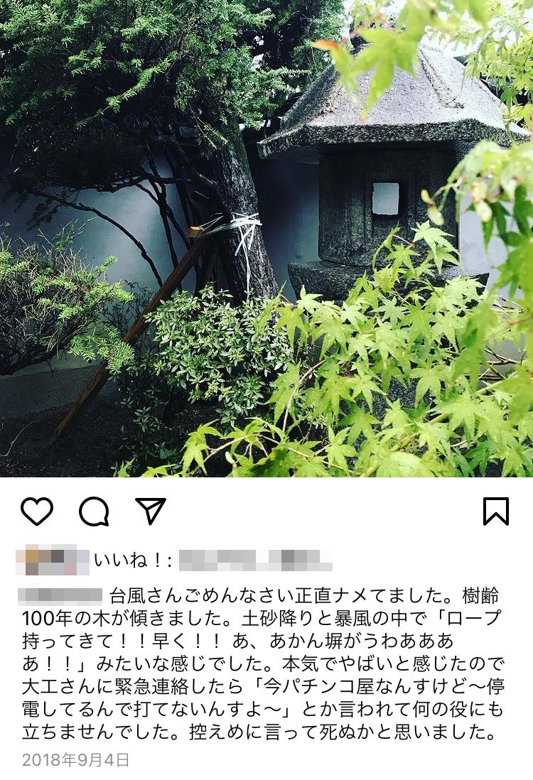 台風一過のインスタ